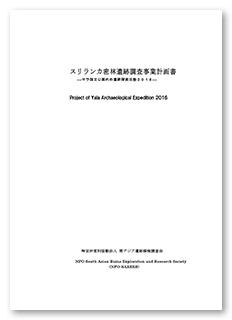 2016年調査計画書表紙